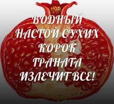 http://eko-zdrav.ru/wp-content/uploads/2014/08/%D0%9F%D0%9E%D1%81%D1%82-%D0%B3%D1%80%D0%B0%D0%BD%D0%B0%D1%82.jpg