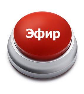 Кнопка Эфир