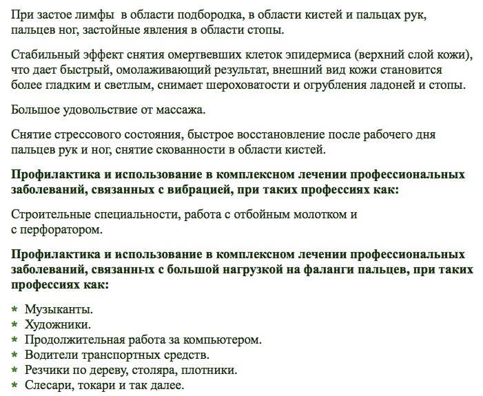 Пальчиковый показан2 Чернов