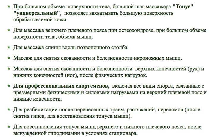 Показания  Чернов1