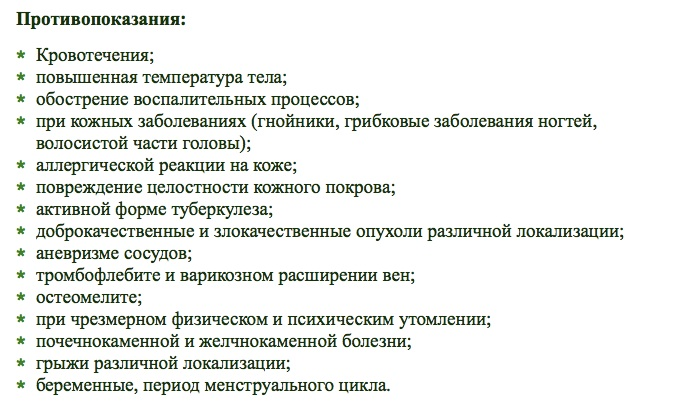 Противопоказания Чернов