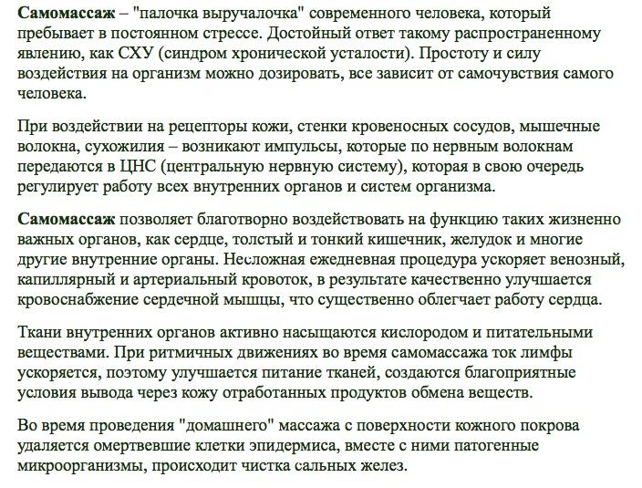 Самомассаж Чернов