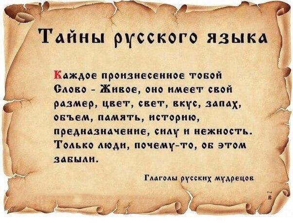 Тайны Языка Слово