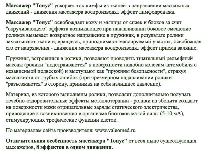 Что делает массажер Чернов