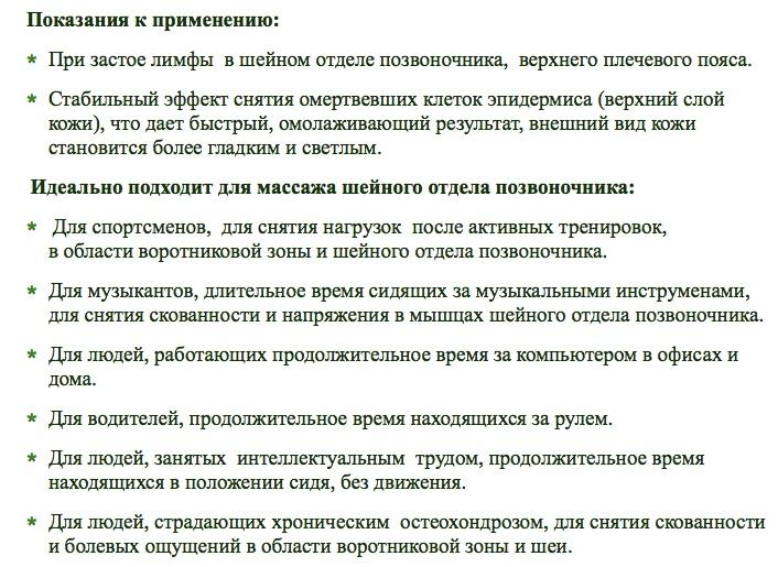 Шейный показания Чернов
