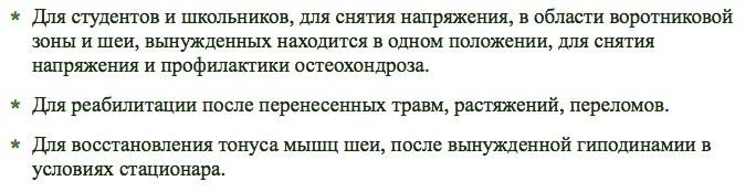 Шейный2 показания Чернов