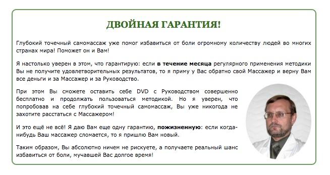 Гарантия Колдаев