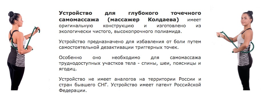 Массажер Колдаев