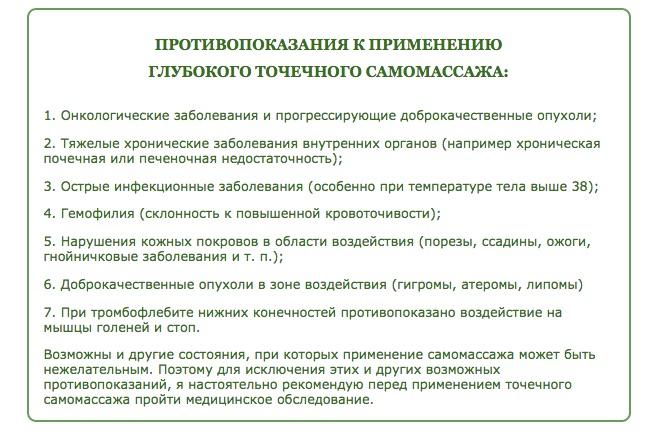 Противопоказания Колдаев