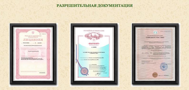 Разрешительная документация Колдаев