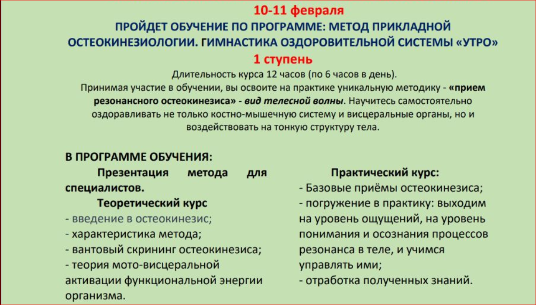 Семинар Остеокинезис