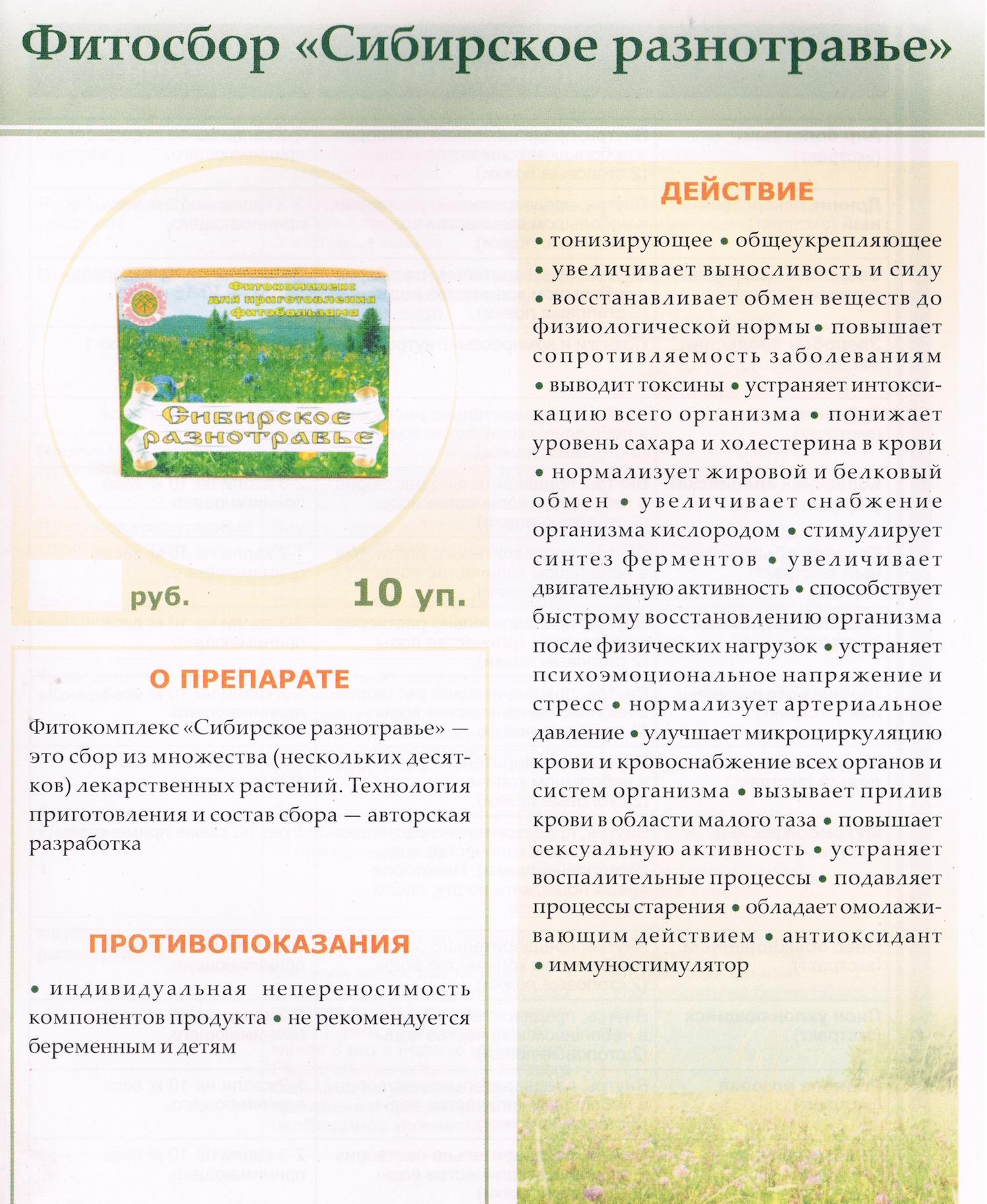 Сибирское разнотравье