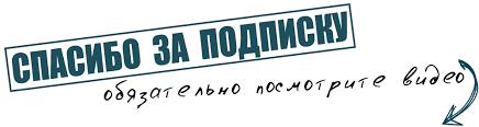 за подписку