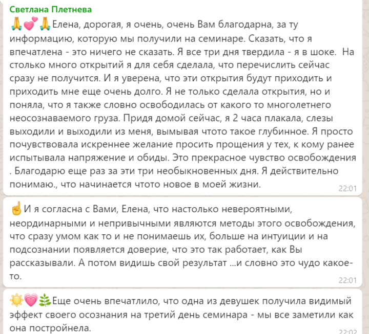 ОТЗЫВ Светлана11